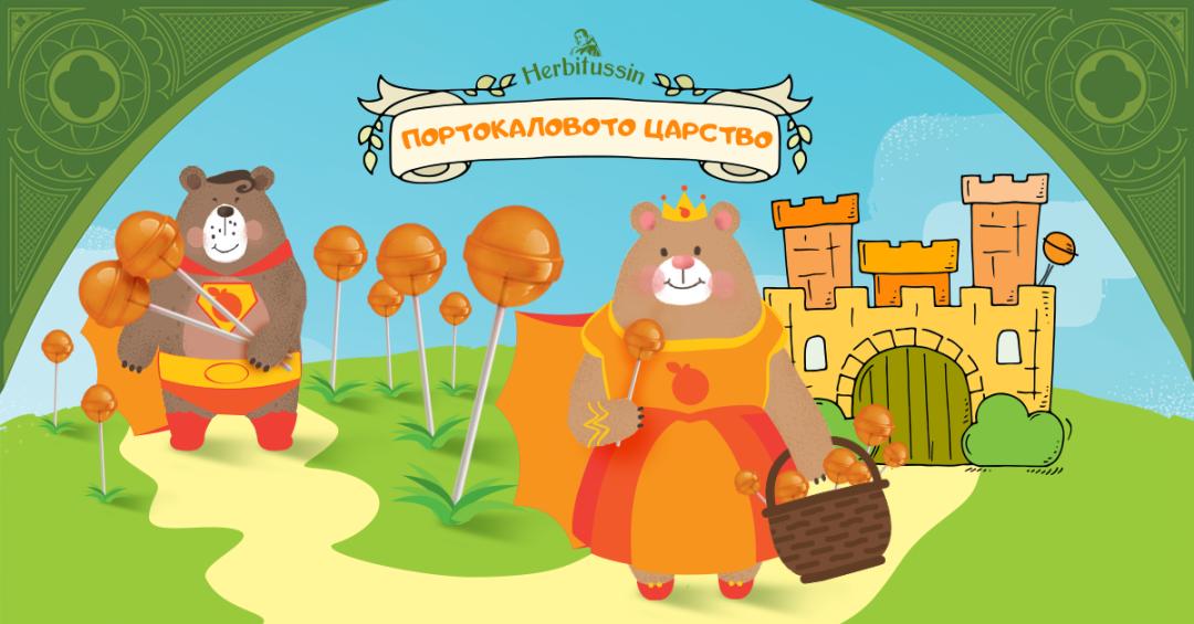 Портокаловото царство
