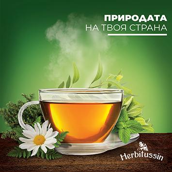 ЕСЕНЕН обиЧАЙ или за всеки ден – по чаша лековит билков чай
