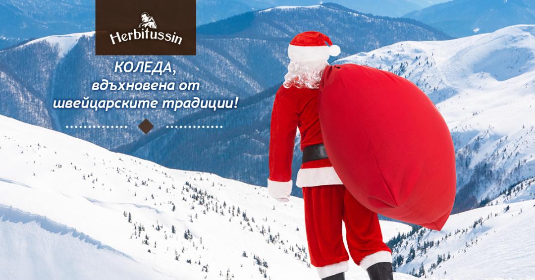 Коледа по швейцарски със Самиклаус и Шмуцли