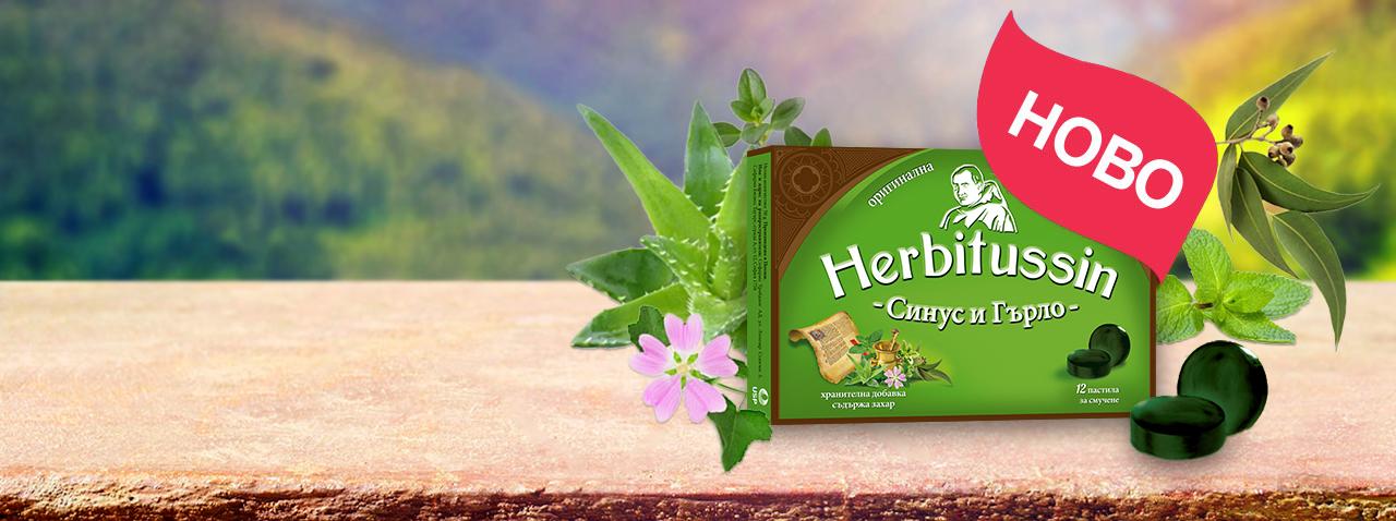 Herbitussin Синус и Гърло